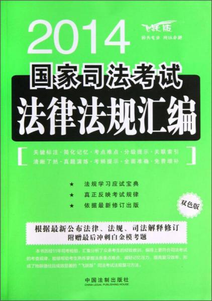 2014国家司法考试法律法规汇编(飞跃版)