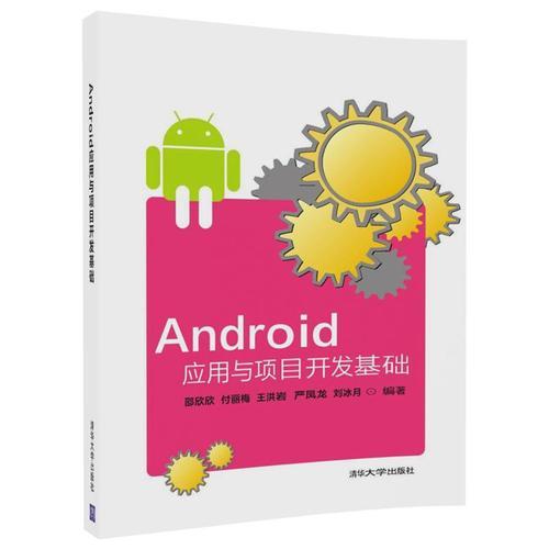 Android应用与项目开发基础