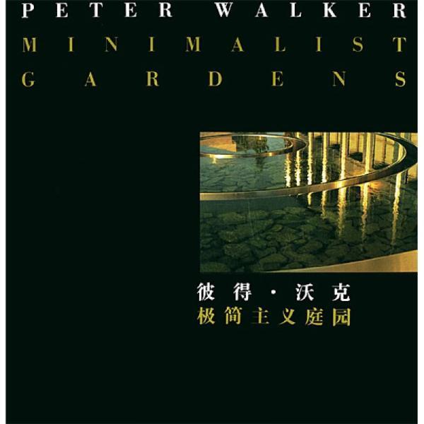 波得·沃克 极简主义庭园