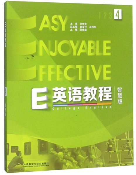 E英语教程4(智慧版附光盘)