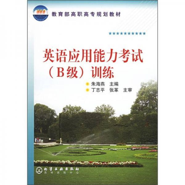 教育部高职高专规划教材:英语应用能力考试(B级)训练
