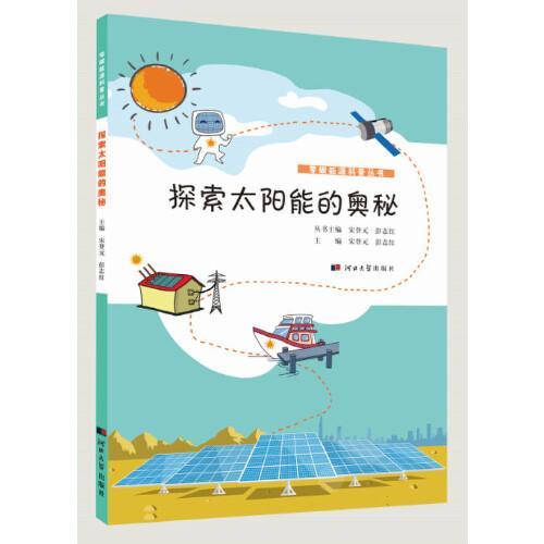 零碳能源科普丛书——探索太阳能的奥秘