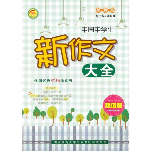 中国中学生新作文大全 超值版