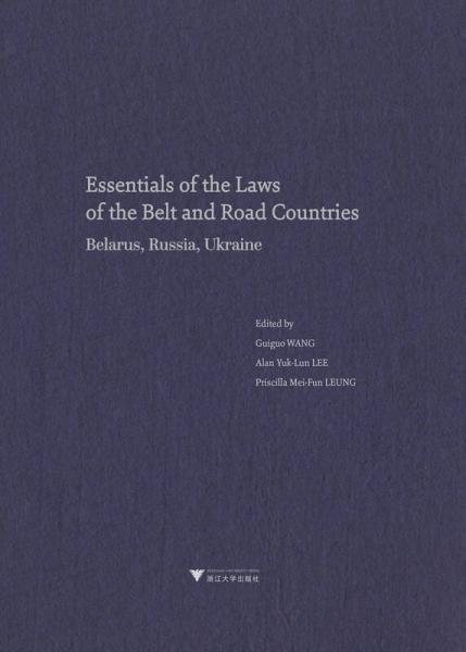 """""""一带一路""""沿线国法律精要:白俄罗斯,俄罗斯,乌克兰卷"""