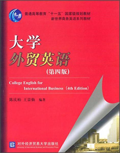 """大学外贸英语(第四版)/普通高等教育""""十一五""""国家级规划教材·新世界商务英语系列教材"""
