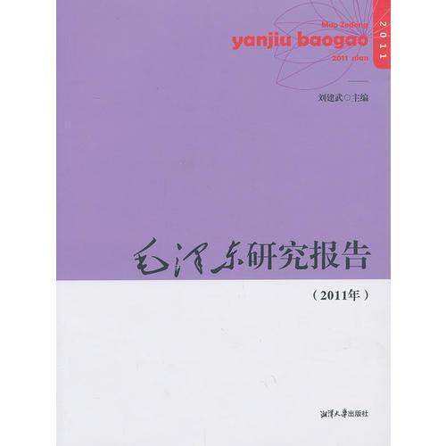 毛泽东研究报告(2011年)