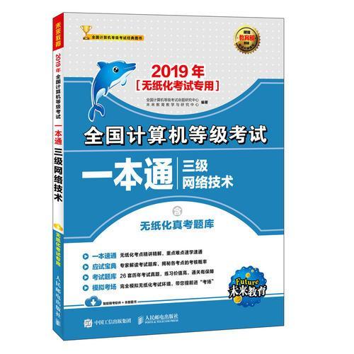 2019年全国计算机等级考试一本通 三级网络技术