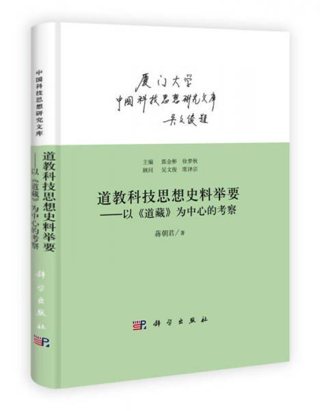 中国科技思想研究文库:道教科技思想史料举要·以《道藏》为中心的考察