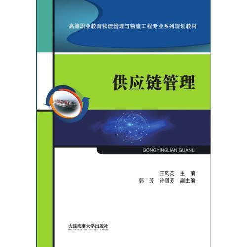 供应链管理(高等职业教育物流管理与物流工程专业系列规划教材)
