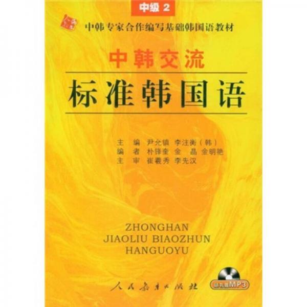 中韩专家合作编写基础韩国语教材:中韩交流标准韩国语