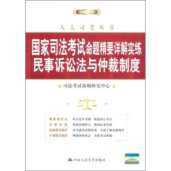 2012年国家司法考试命题精要详解实练:民事诉讼法与仲裁制度