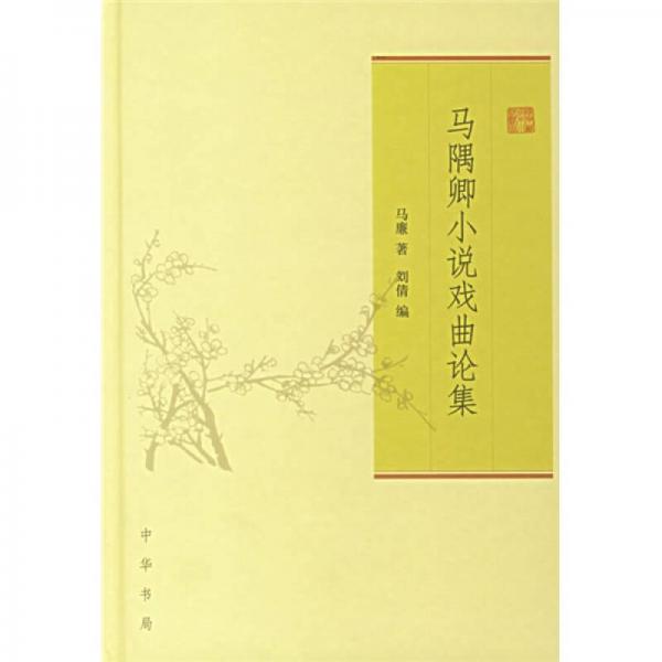 马隅卿小说戏曲论集