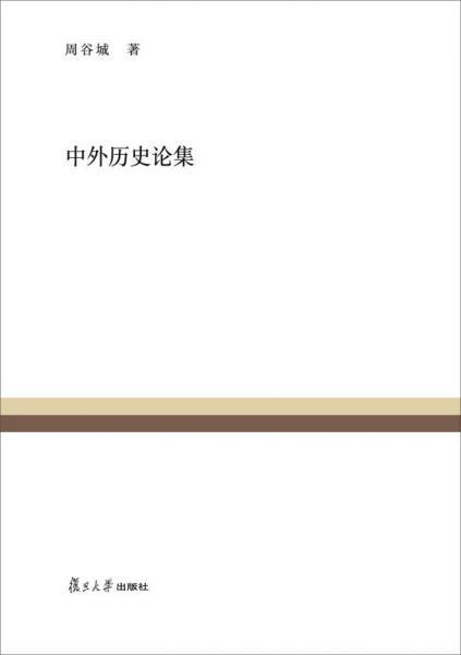 复旦百年经典文库:中外历史论集