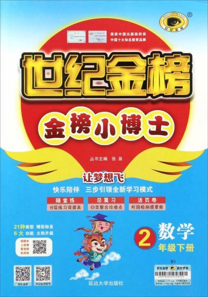 世纪金榜金榜小博士:数学(二年级下册 B1)