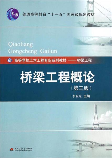 桥梁工程概论(第3版)/高等学校土木工程专业系列教材·桥梁工程