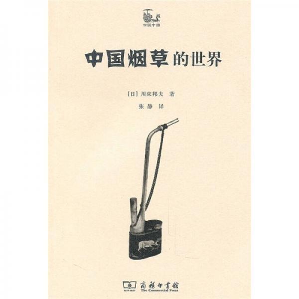 中国烟草的世界