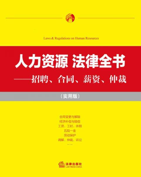 人力资源·法律全书 招聘、合同、薪资、仲裁(实用版)