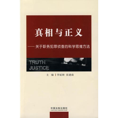 真相与正义:关于职务犯罪侦查的科学思维方法