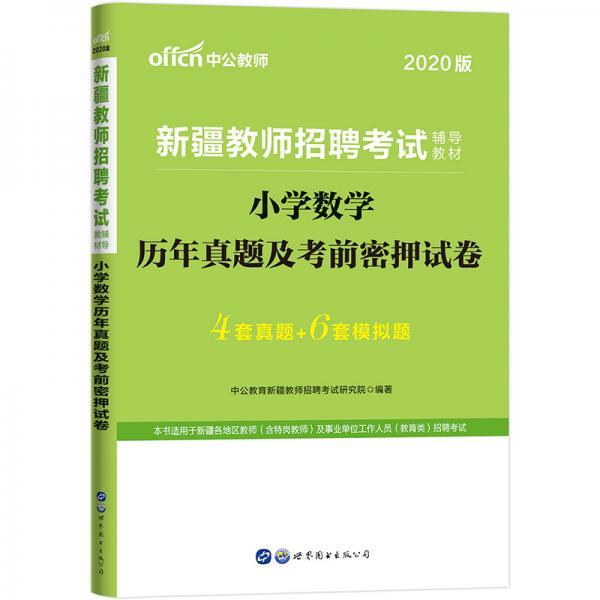 中公教育2020新疆教师招聘考试教材:小学数学历年真题及考前密押试卷