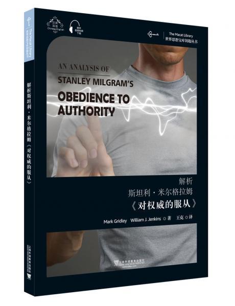 世界思想宝库钥匙丛书:解析斯坦利·米尔格拉姆《对权威的服从》