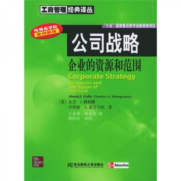 公司战略:企业的资源与范围(工商管理)