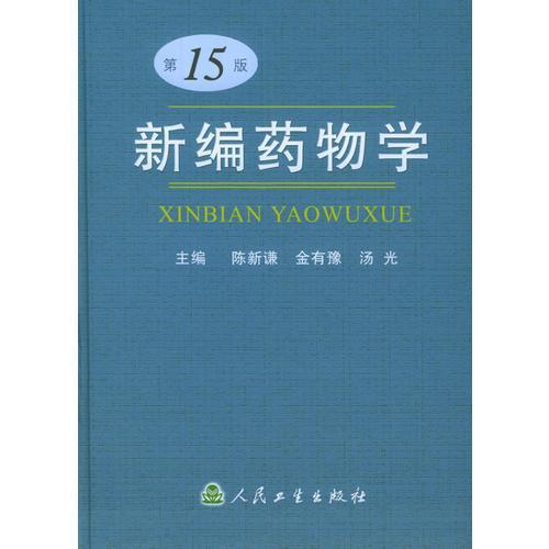 新编药物学(第15版)