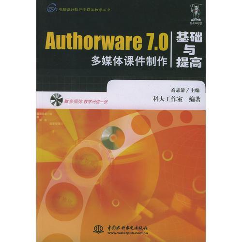 Authorware 7.0多媒体课件制作基础与提高(含1CD)