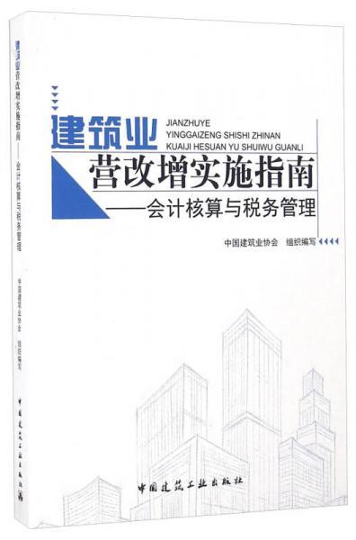 建筑业营改增实施指南:会计核算与税务管理