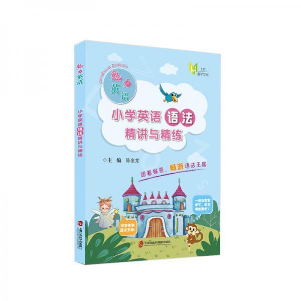 魅力英语:小学英语语法精讲与精练