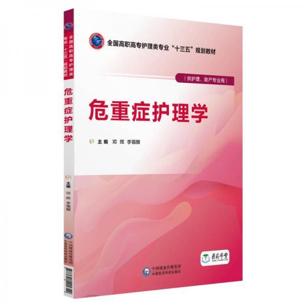 危重症护理学/邓辉等/全国高职高专护理类专业十三五规划教材