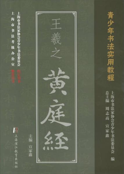 王羲之《黄庭经》/青少年书法实用教程