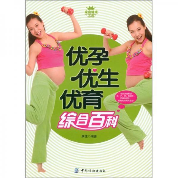 家庭健康文库:优孕优生优育综合百科