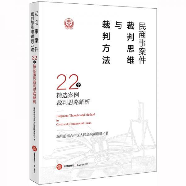 民商事案件裁判思维与裁判方法:22个精选案例裁判思路解析