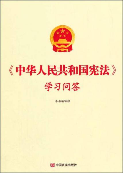 中华人民共和国宪法学习问答