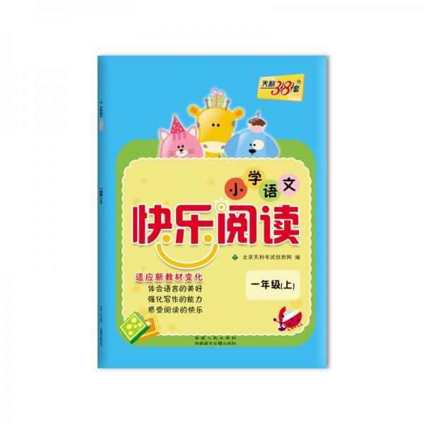 天利38套小学语文快乐阅读:一年级上