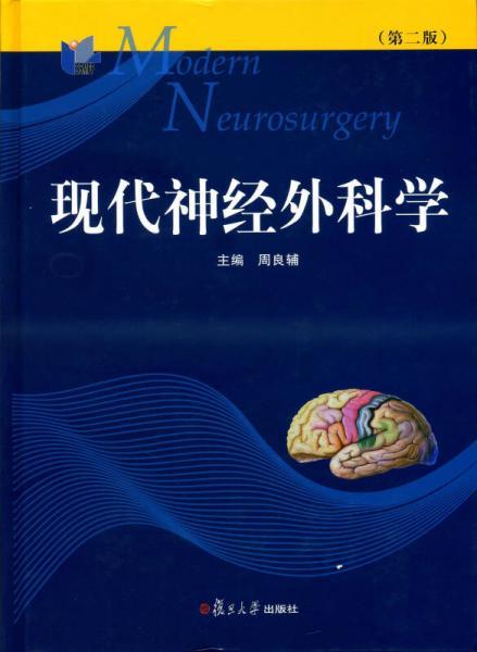 现代神经外科学(第二版)