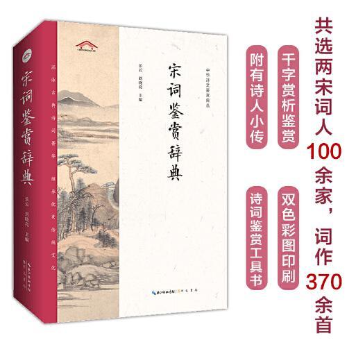 宋词鉴赏辞典——中华诗文鉴赏典丛
