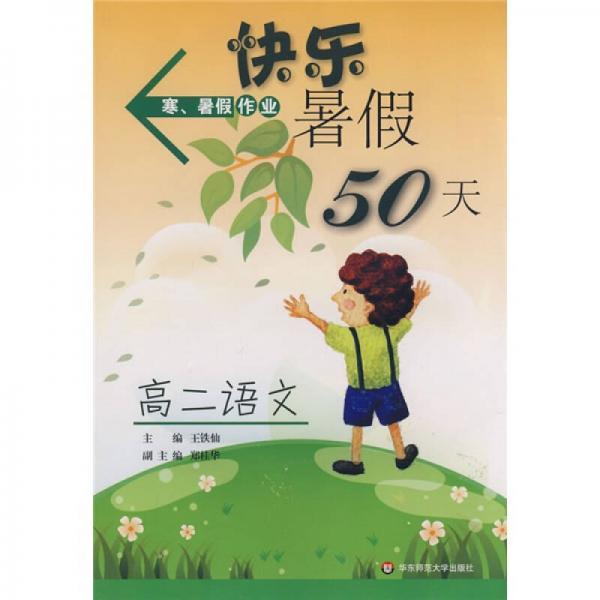 寒、暑假作业·快乐暑假50天:高2语文