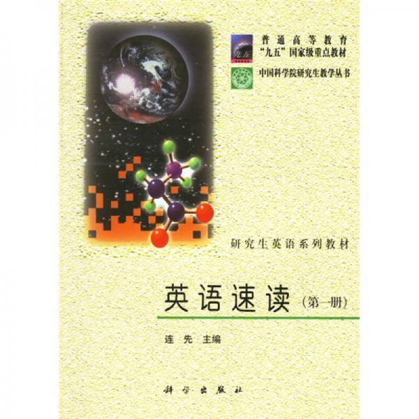 中国科学院研究生教学丛书·研究生英语系列教材:英语速读1