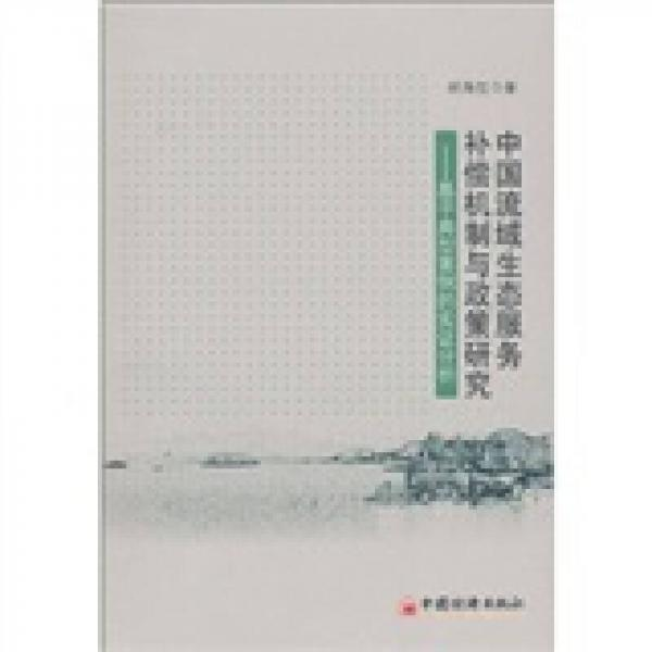 中国流域生态服务补偿机制与政策研究:基于典型案例的实证分析