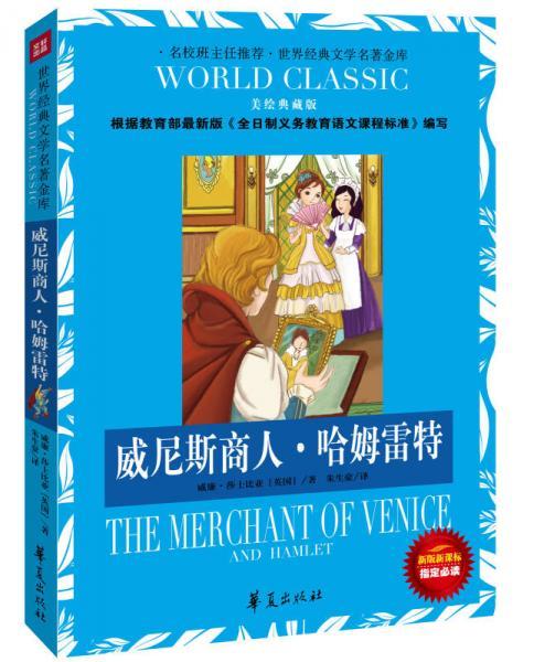 世界经典文学名著金库:威尼斯商人·哈姆雷特(美绘典藏版)