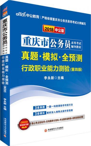 中公版·2018重庆市公务员录用考试辅导教材:真题模拟全预测行政职业能力测验(第4版)