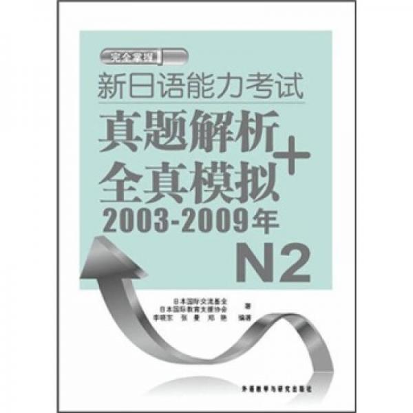 新日语能力考试真题解析+全真模拟2003-2009年N2