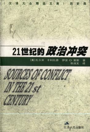 21世纪的政治冲突