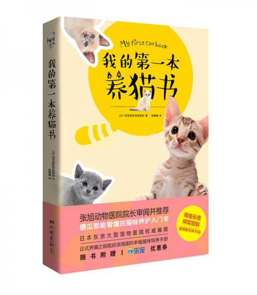 我的第一本养猫书