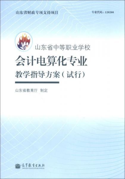 山东省中等职业学校会计电算化专业教学指导方案(试行)