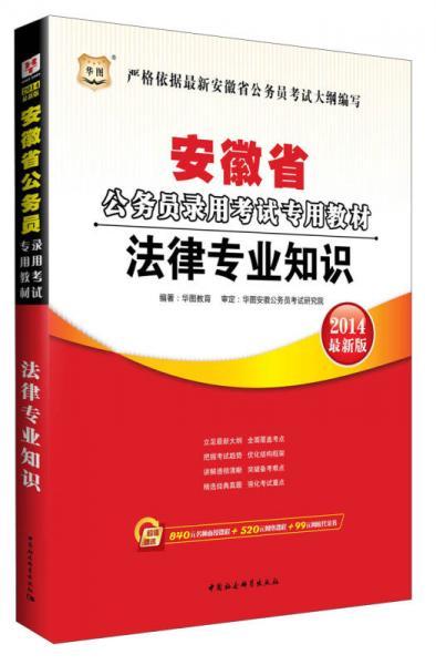 华图·2014安徽省公务员录用考试专用教材:法律专业知识(最新版)