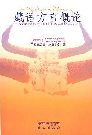 藏语方言概论