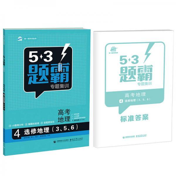 53题霸专题集训高考地理 4选修地理(3、5、6)(适用年级:高二高三)(2017版)