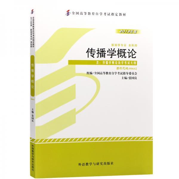 全新正版自考教材064200642传播学概论2013年版张国良外语教学与研究出版社